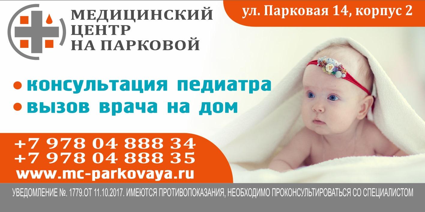 Педиатр в Севастополе