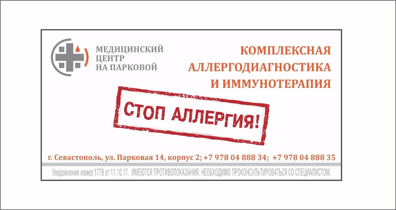 Аллерголог-иммунолог в Севастополе