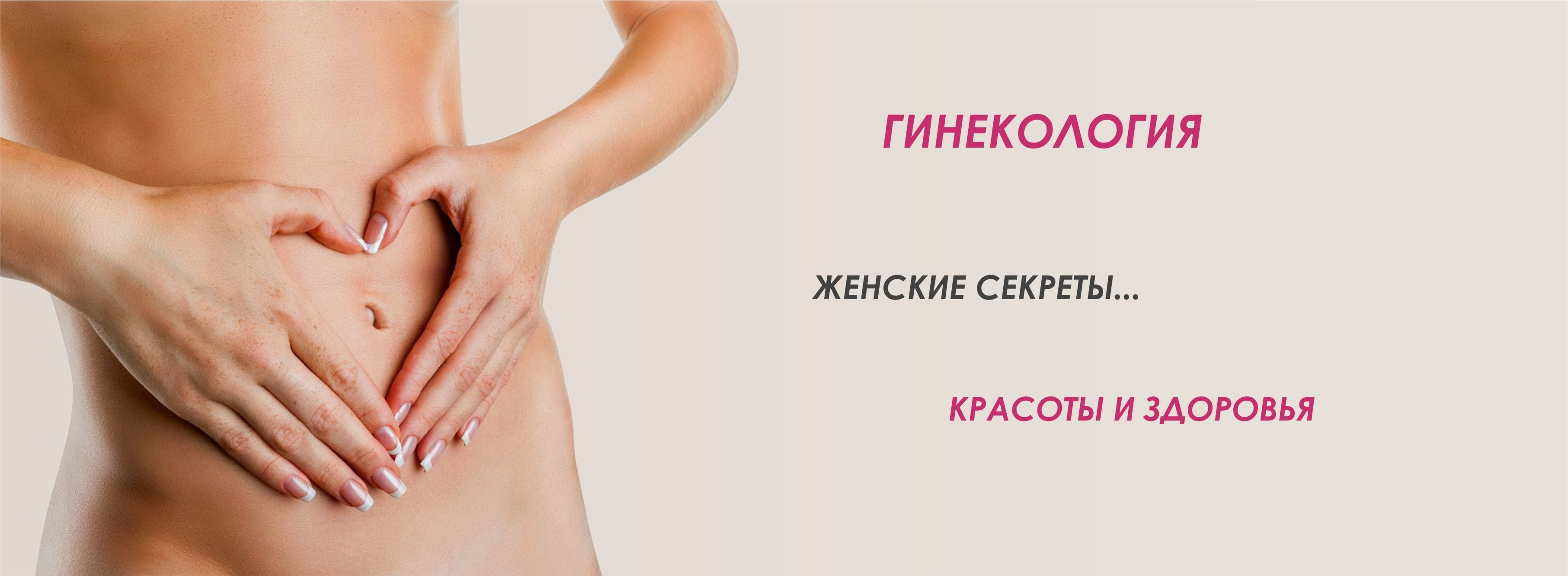 Гинеколог в Севастополе
