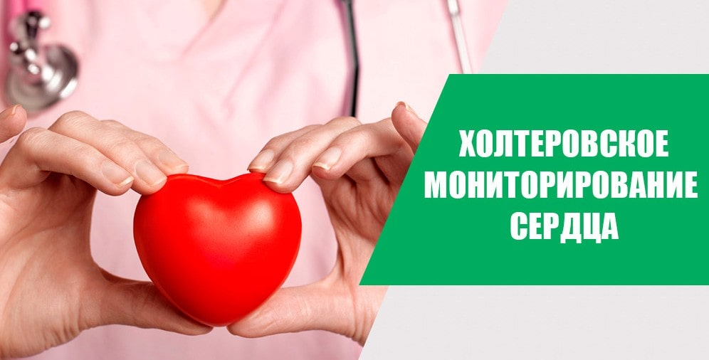 Холтеровское мониторирование сердца
